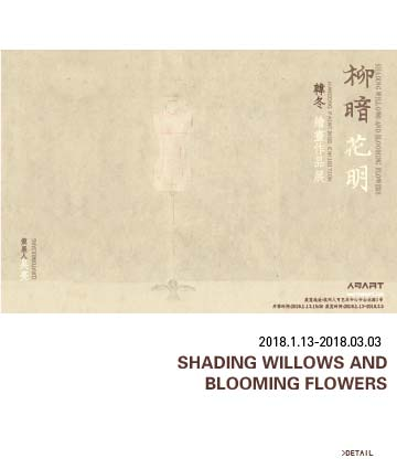 shading willows and blooming flowers